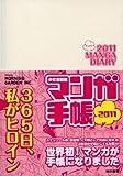 マンガ手帳2011 少女漫画編