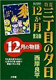 特選三丁目の夕日・12か月 普及版 12月の物語 (ビッグコミックススペシャル)