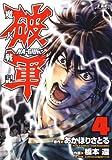魔人戦記 破軍 4 (ジェッツコミックス)