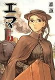 エマ 3巻 (ビームコミックス(ハルタ))