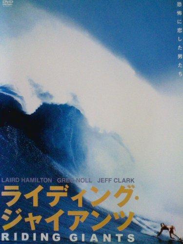 ライディング・ジャイアンツ  [DVD]