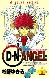 D・N・ANGEL(1) あすかコミックス