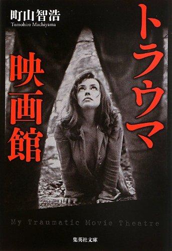 トラウマ映画館 (集英社文庫)