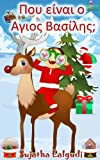 Where is Santa? - A bilingual Greek Christmas Picture book for Children