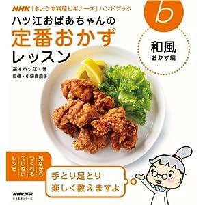 ハツ江おばあちゃんの定番おかずレッスン 和風おかず編 NHK「きょうの料理ビギナーズ」ハンドブック