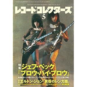 レコード・コレクターズ 2014年 05月号 [雑誌]