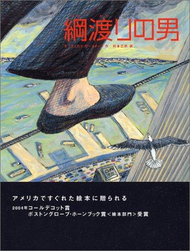 綱渡りの男 (FOR YOU 絵本コレクション「Y.A.」)
