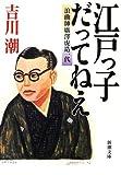 江戸っ子だってねえ—浪曲師広沢虎造一代 (新潮文庫)