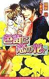 色街に恋の花 / 加納 邑 のシリーズ情報を見る