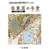 台東区の今昔―下谷区・浅草区 (復刻古地図戦前の東京シリーズ (6))