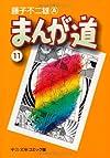 まんが道 (11) (中公文庫—コミック版)