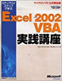 img - for Microsoft Excel 2002 VBA practical course to learn step-by-step (Microsoft official manual) (2002) ISBN: 4891002522 [Japanese Import] book / textbook / text book
