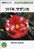 ツバキ、サザンカ (NHK趣味の園芸よくわかる栽培12か月)
