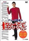 NHK おしゃれ工房 デューク更家のウォーキングエクササイズ 第2巻 きれいに歩く、美しくなる [DVD]