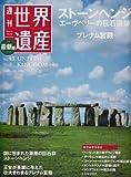 最新版 週刊世界遺産 2011年 4/21号 [雑誌]
