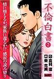 不倫白書 2 (キングシリーズ 漫画スーパーワイド)