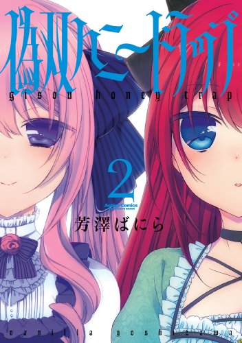 偽双ハニートラップ  : 2 (アクションコミックス)