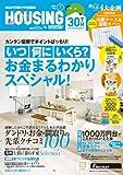 月刊 HOUSING (ハウジング) 2013年 7月号