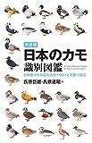 決定版 日本のカモ識別図鑑: 日本産カモの全羽衣をイラストと写真で詳述