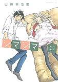シマシマ(11) (モーニング KC)