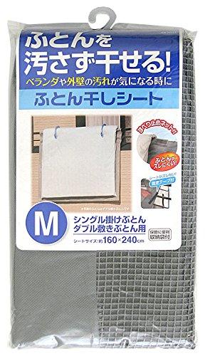 ふとん干しシート M (シングル掛布団、ダブル敷布団用)