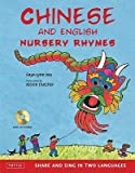 img - for Chinese and English Nursery Rhymes: Share and Sing in Two Languages [With CD (Audio)]   [CHINESE & ENGLISH NURSERY-W/CD] [Hardcover] book / textbook / text book