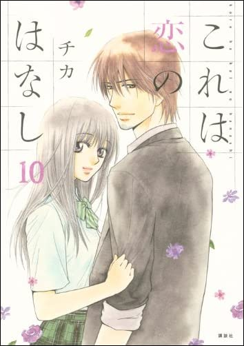 これは恋のはなし(10) (KCx ARIA)