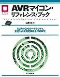 AVRマイコン・リファレンス・ブック—AVRのCPUアーキテクチャ、豊富な内蔵周辺機能を詳細解説 (マイコン活用シリーズ)