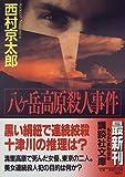 八ヶ岳高原殺人事件 (講談社文庫)