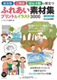 自治体・公務員・福祉活動に役立つ ふれあい素材集プリント&イラスト3000 (IJデジタルBOOK)