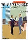 人気MBA講師が教えるグローバルマネジャー読本