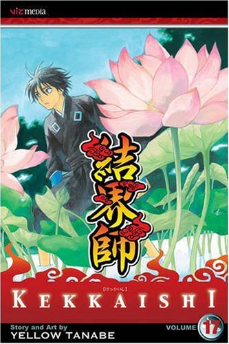 結界師 コミック 17巻 (英語版)