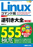 Linux逆引き大全555の極意 コマンド編 [単行本] / 伊藤 幸夫 (著); 秀和システム (刊)