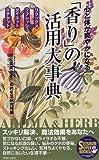心と体が爽やかになる「香り」の活用大事典—リラックス・リフレッシュ・ダイエット・エチケット (SEISHUN SUPER BOOKS)