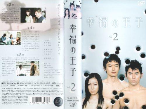 幸福の王子Vol.2 [VHS]