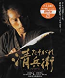 たそがれ清兵衛(HD-DVD) [HD DVD] (商品イメージ)