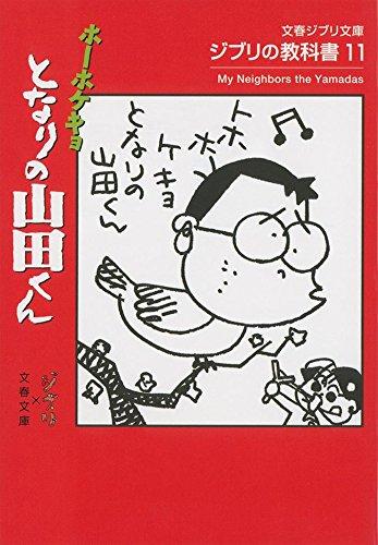 ジブリの教科書11 ホーホケキョ となりの山田くん (文春ジブリ文庫)
