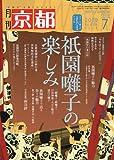 月刊 京都 2009年 07月号 [雑誌]
