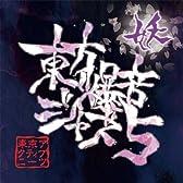東方爆音ジャズ5 (DVD&東方Project 缶バッチ付き)