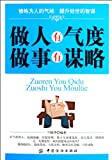 img - for Being Tolerable, Being Strategic (Chinese Edition) book / textbook / text book