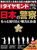 週刊ダイヤモンド 2016年7/30号 [雑誌]