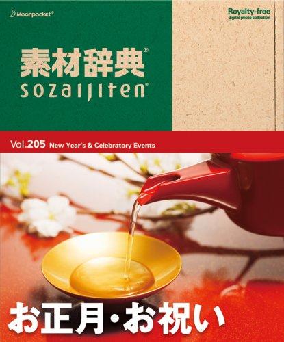 素材辞典 Vol.205 お正月・お祝い編