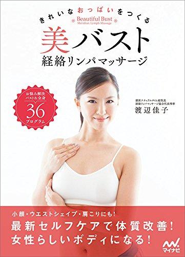美バスト経絡リンパマッサージ ~きれいなおっぱいをつくる~
