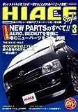 HIACE Style—新しいスタイルが見つかる!一冊まるごと200系ハイエース情報!! (3) (CARTOP MOOK)