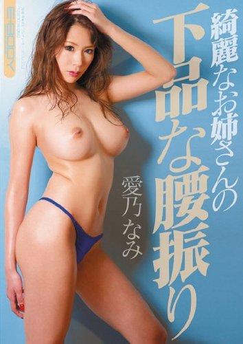 綺麗なお姉さんの下品な腰振り 愛乃なみ E-BODY [DVD]