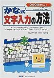 かな式文字入力の方法 (デジタル先生シリーズ)