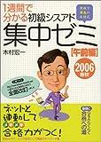 1週間で分かる初級シスアド集中ゼミ 午前編〈2006春秋〉