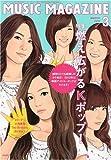 MUSICMAGAZINE(ミュージックマガジン) 2010年 03月号 [雑誌]