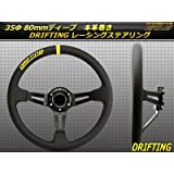 本革巻き DRIFTING レザーステアリング/35Φ 80mmディープ S-5