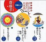 子ども版 声に出して読みたい日本語<3巻セット> 10~12巻